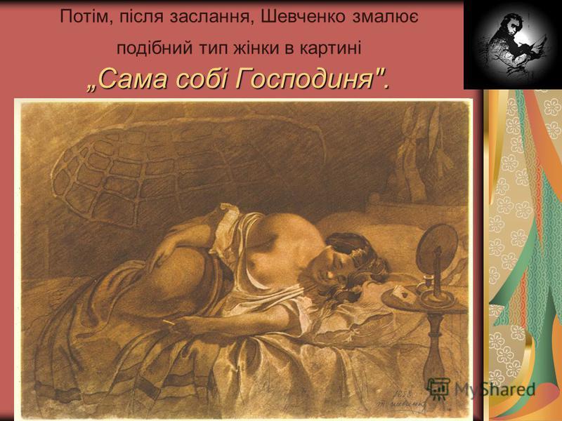 Сама собі Господиня. Потім, після заслання, Шевченко змалює подібний тип жінки в картині Сама собі Господиня.