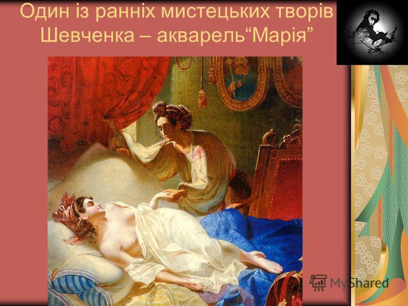 Один із ранніх мистецьких творів Шевченка – акварельМарія