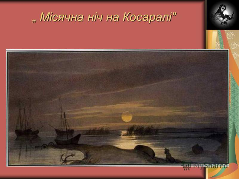 Місячна ніч на Косаралі Місячна ніч на Косаралі