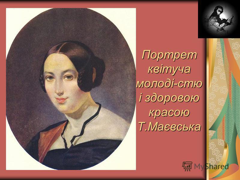 Портрет квітуча молоді-стю і здоровою красою Т.Маєвська