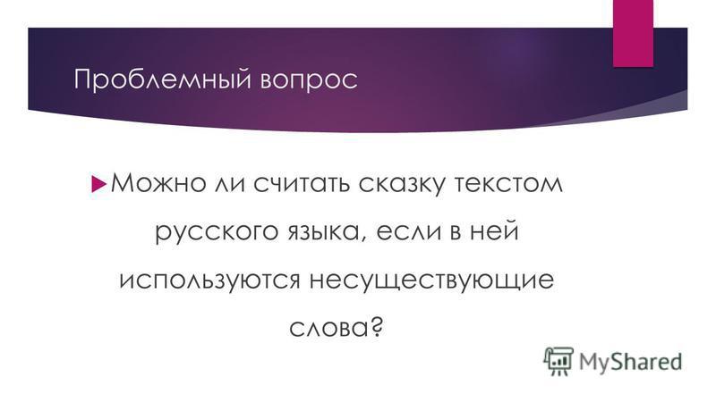 Проблемный вопрос Можно ли считать сказку текстом русского языка, если в ней используются несуществующие слова?