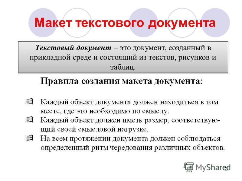 Макет текстового документа 2 Текстовый документ – это документ, созданный в прикладной среде и состоящий из текстов, рисунков и таблиц.