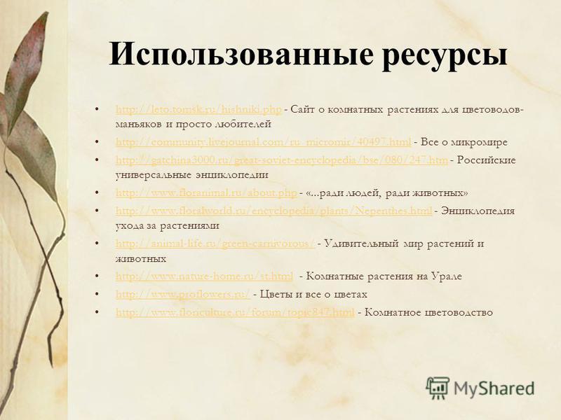 Использованные ресурсы http://leto.tomsk.ru/hishniki.php - Сайт о комнатных растениях для цветоводов- маньяков и просто любителейhttp://leto.tomsk.ru/hishniki.php http://community.livejournal.com/ru_micromir/40497. html - Все о микромиреhttp://commun