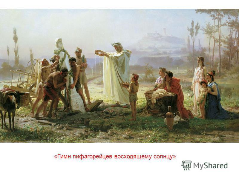 «Гимн пифагорейцев восходящему солнцу»
