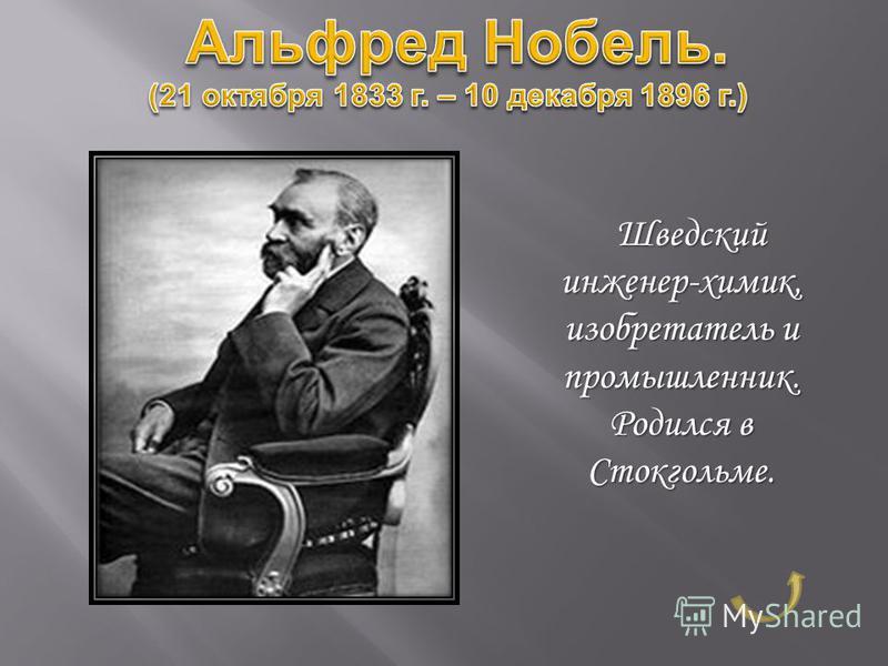 Шведский инженер-химик, изобретатель и промышленник. Родился в Стокгольме. Шведский инженер-химик, изобретатель и промышленник. Родился в Стокгольме.
