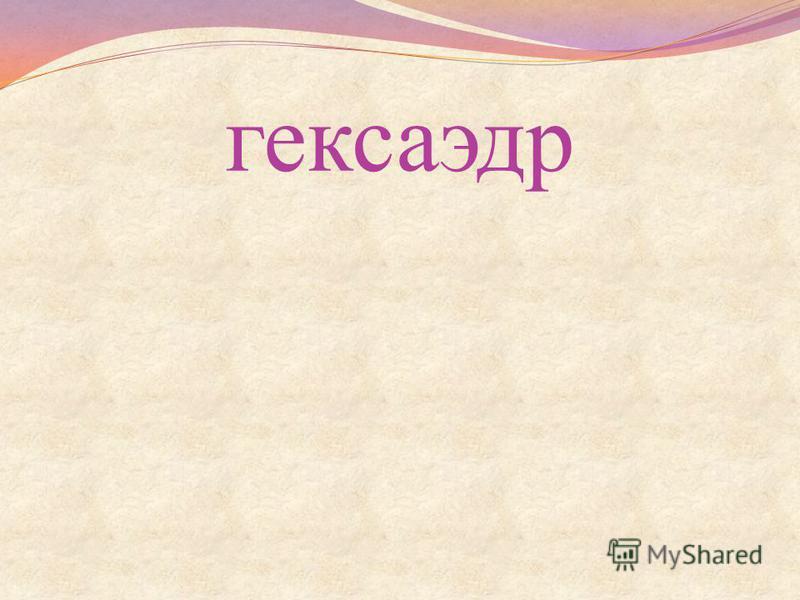 гексаэдр