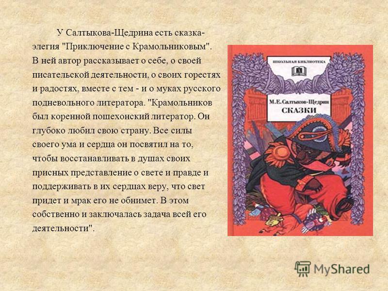 У Салтыкова-Щедрина есть сказка- элегия