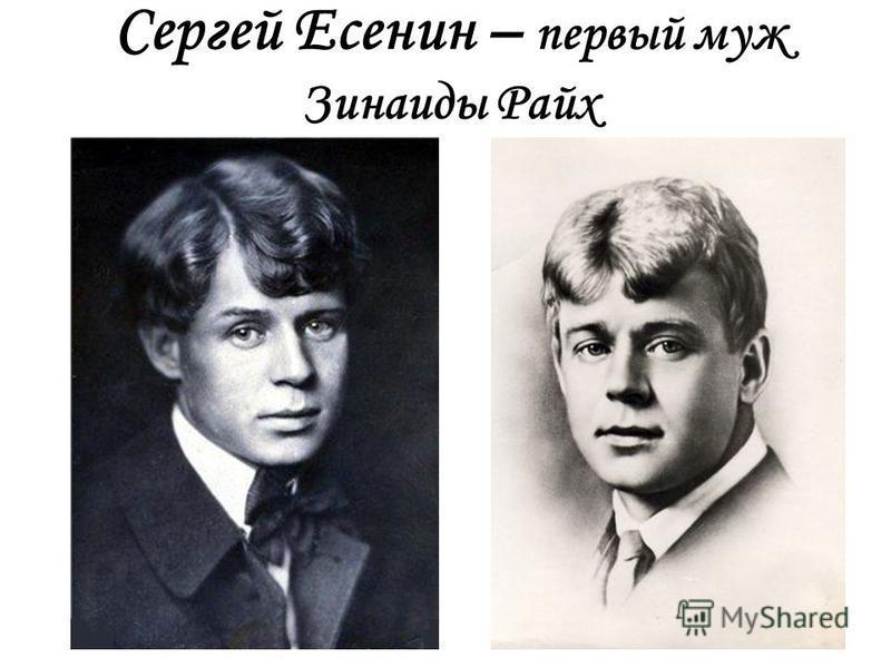 Сергей Есенин – первый муж Зинаиды Райх