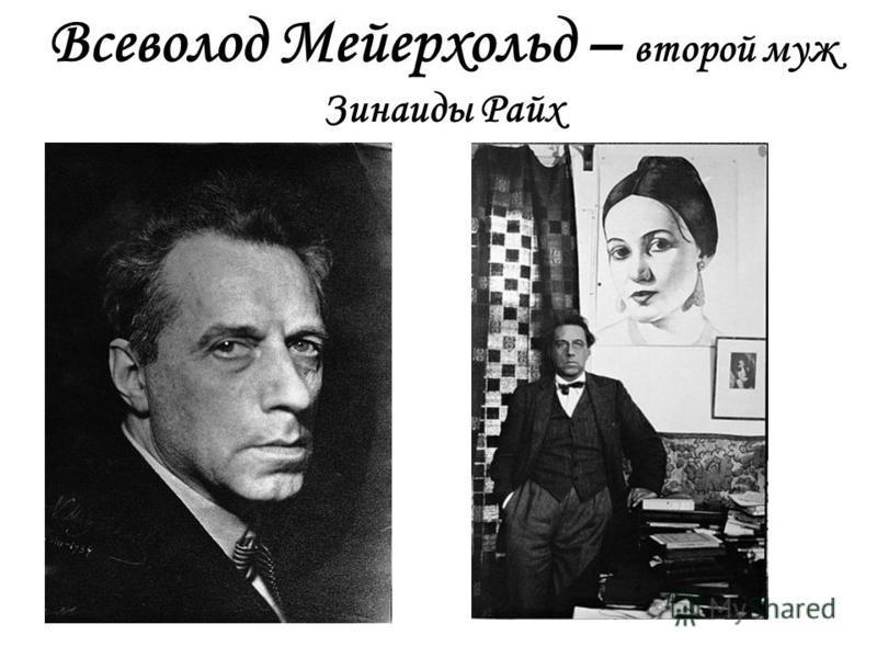 Всеволод Мейерхольд – второй муж Зинаиды Райх