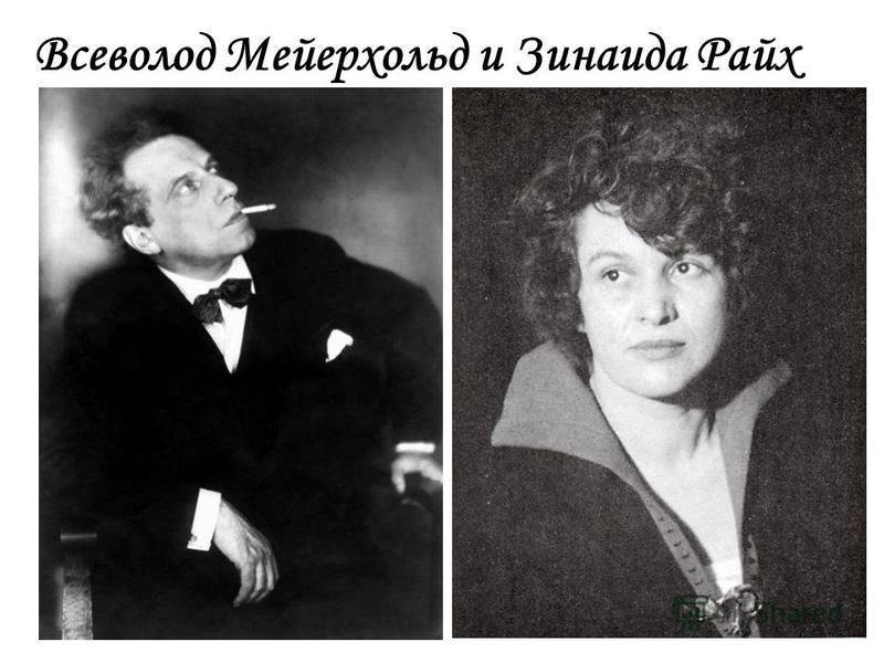 Всеволод Мейерхольд и Зинаида Райх