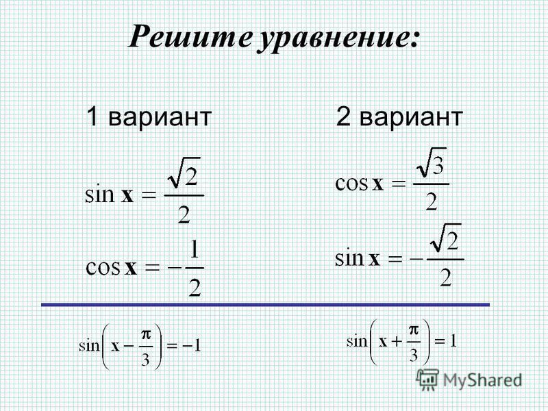 Решите уравнение: 1 вариант 2 вариант