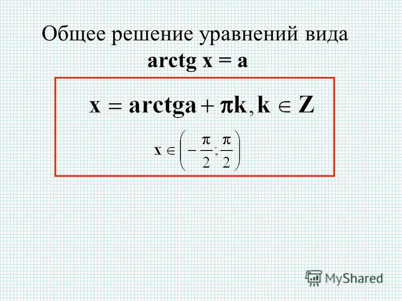 Общее решение уравнений вида arctg x = a