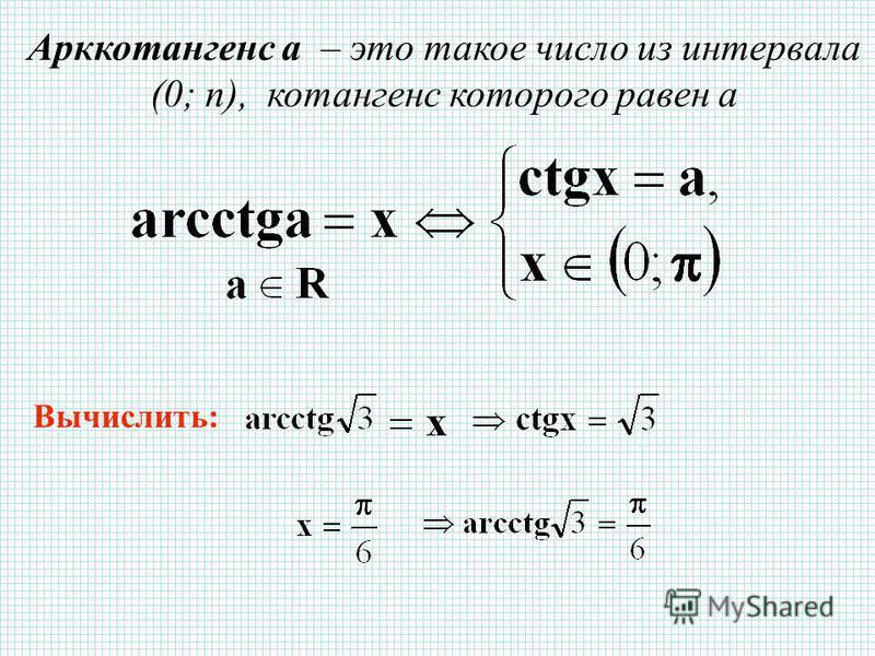 Арккотангенс а – это такое число из интервала (0; п), котангенс которого равен а Вычислить: