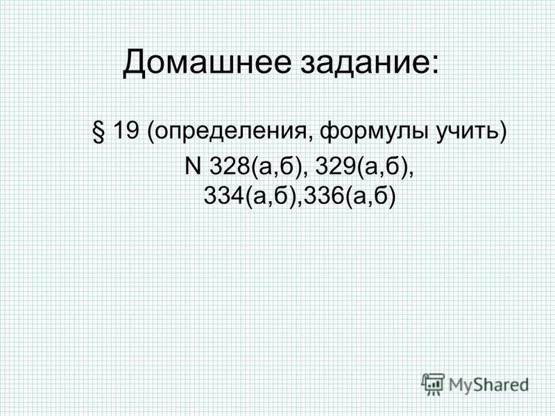 Домашнее задание: § 19 (определения, формулы учить) N 328(а,б), 329(а,б), 334(а,б),336(а,б)