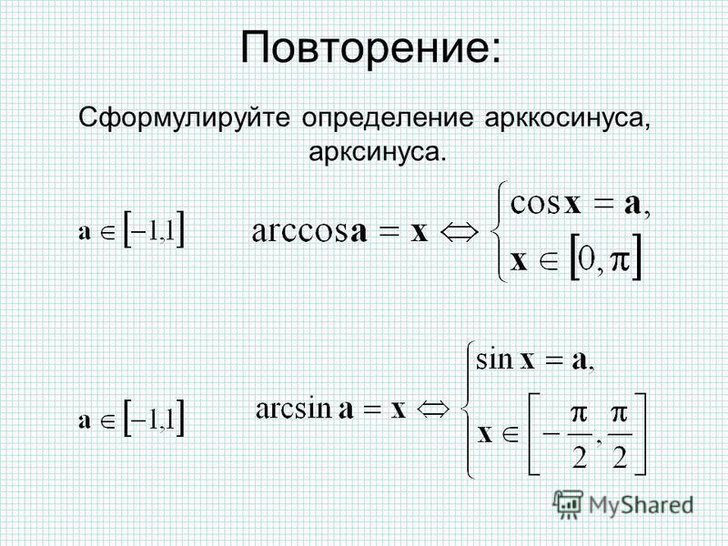Повторение: Сформулируйте определение арккосинуса, арксинуса.