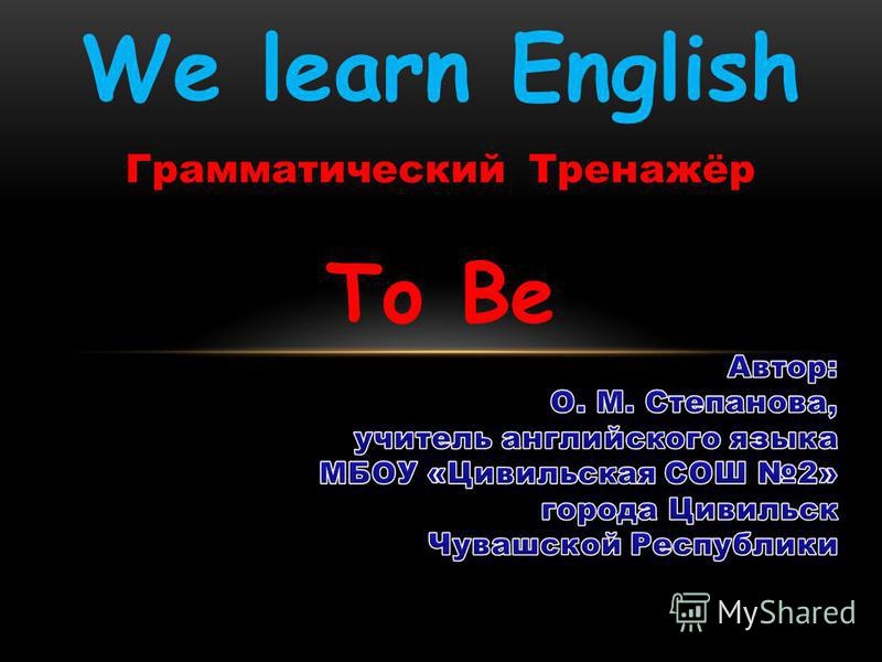 Грамматический Тренажёр To Be We learn English