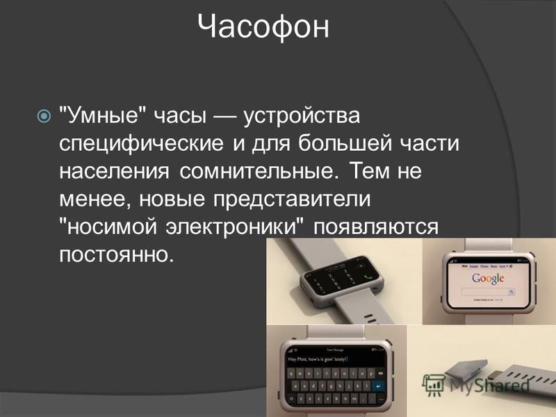 Часофон Умные часы устройства специфические и для большей части населения сомнительные. Тем не менее, новые представители носимой электроники появляются постоянно.