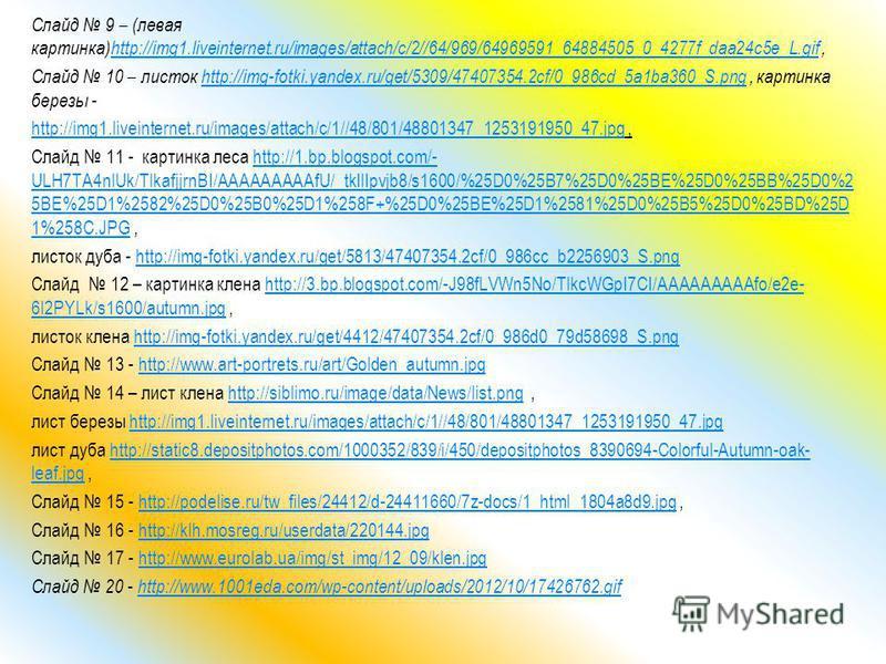 Слайд 1 - http://img-fotki.yandex.ru/get/4809/svetlera.1bf/0_57e8f_57f125bb_XL,http://img-fotki.yandex.ru/get/4809/svetlera.1bf/0_57e8f_57f125bb_XL ёжик - http://img0.liveinternet.ru/images/attach/c/2/74/324/74324888_large_ezhik7.pnghttp://img0.livei