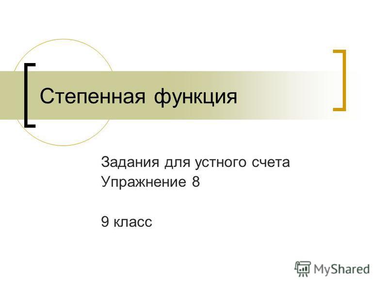 Степенная функция Задания для устного счета Упражнение 8 9 класс