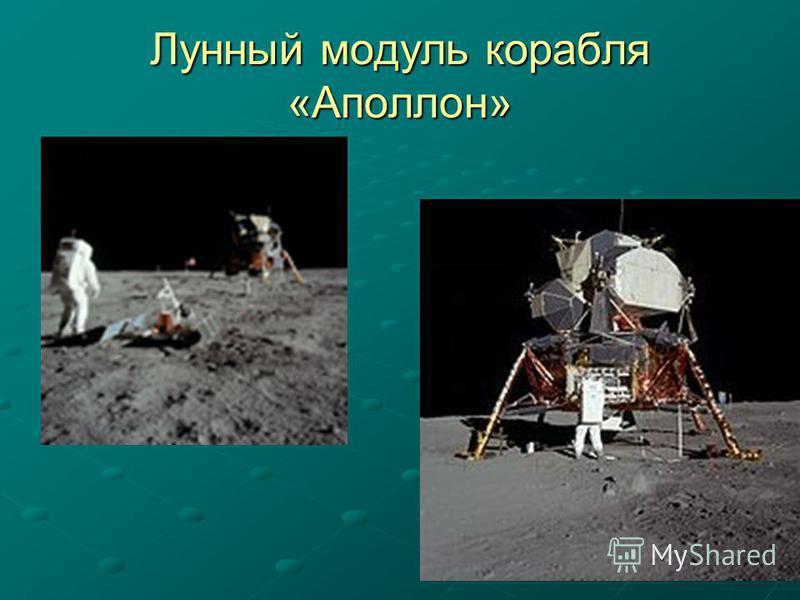 Лунный модуль корабля «Аполлон»