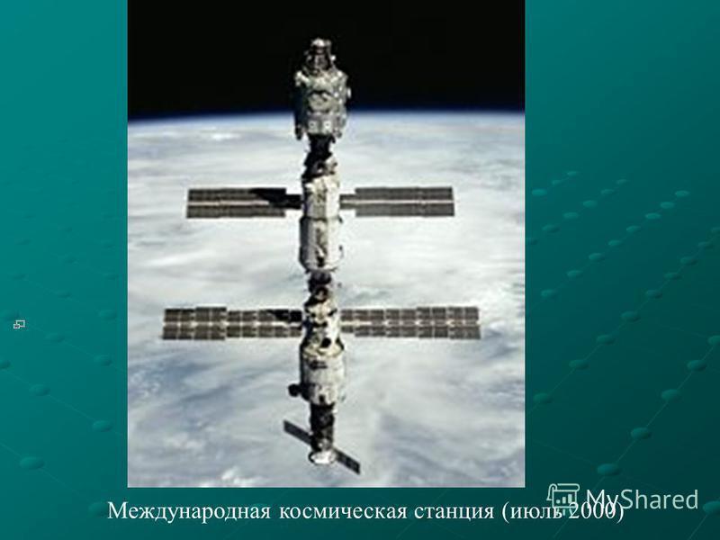 Международная космическая станция (июль 2000)