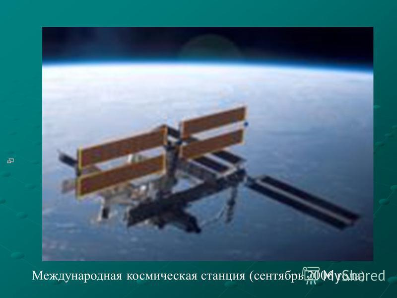 Международная космическая станция (сентябрь 2006 года)