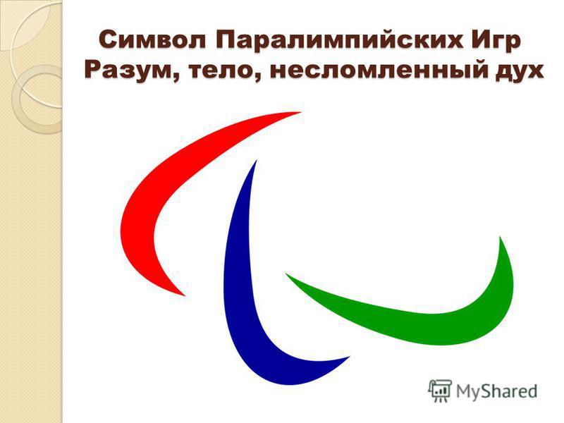 Символ Паралимпийских Игр Разум, тело, несломленный дух