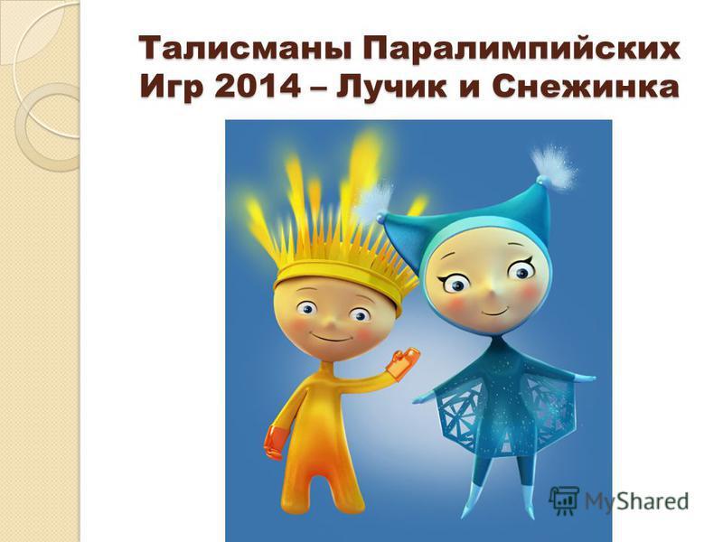 Талисманы Паралимпийских Игр 2014 – Лучик и Снежинка