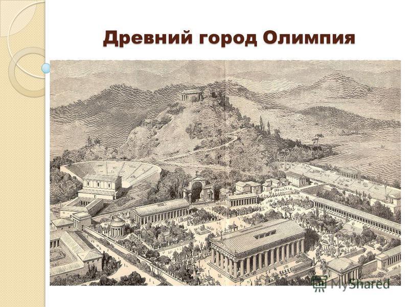 Древний город Олимпия
