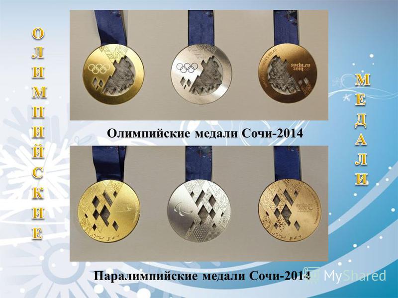 Олимпийские медали Сочи-2014 Паралимпийские медали Сочи-2014