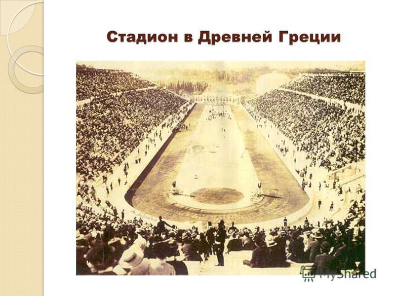Стадион в Древней Греции