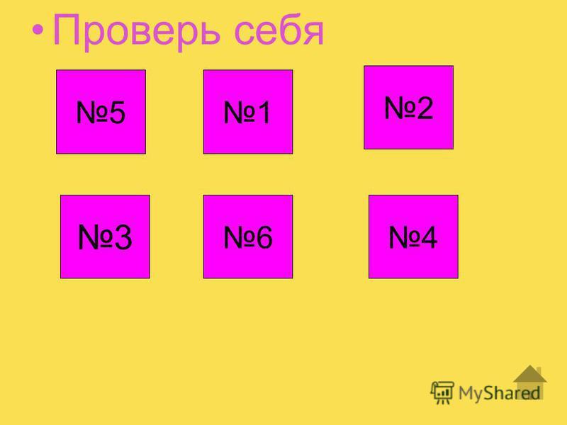Расположи данные выражения в порядке убывания их значений. 4 1+25:5 6 900:90 1 480:6 2 420:6 3 4000:80 5 8100:90