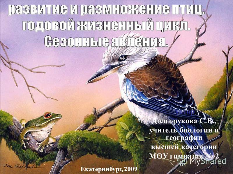 Автор Долгорукова С.В., учитель биологии и географии высшей категории МОУ гимназия 2 Екатеринбург, 2009