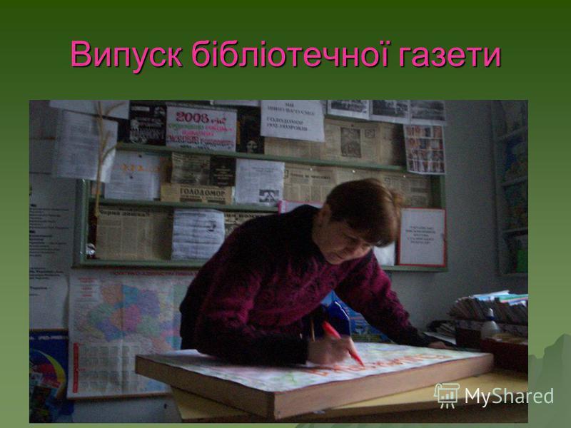 Випуск бібліотечної газети