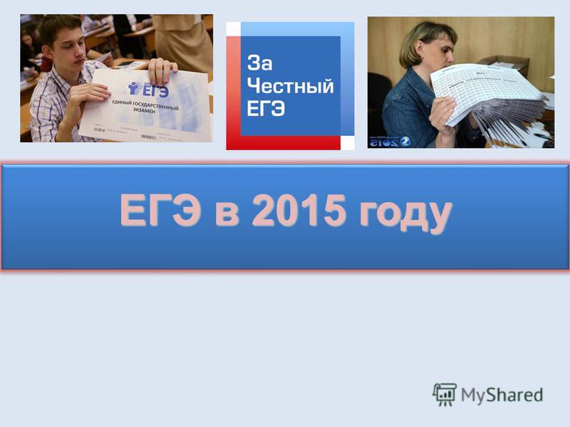 ЕГЭ в 2015 году