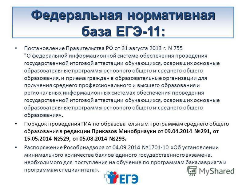 Федеральная нормативная база ЕГЭ-11: Постановление Правительства РФ от 31 августа 2013 г. N 755