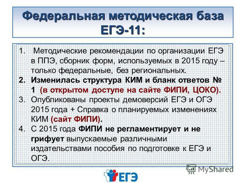 Федеральная методическая база ЕГЭ-11: п.11 Лица, освоившие образовательные программы среднего общего образования в предыдущие годы и имеющие документ об образовании, подтверждающий получение среднего общего образования, а также граждане, имеющие сред