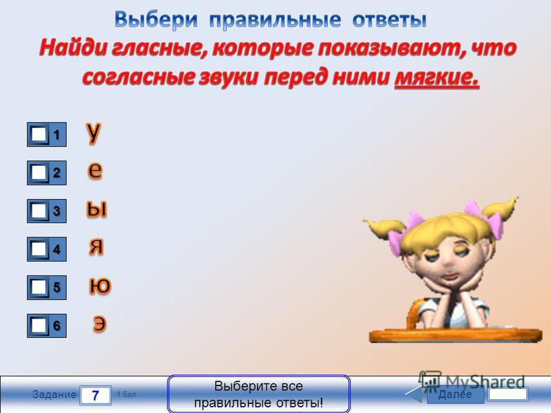 Далее 7 Задание 1 бал. Выберите все правильные ответы! 1111 2222 3333 4444 5555 6666