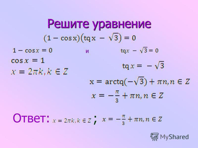 Решите уравнение и ; Ответ: