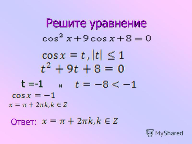 Решите уравнение t =-1 и Ответ: