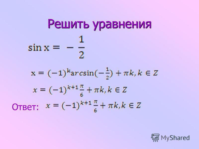 Решить уравнения Ответ: