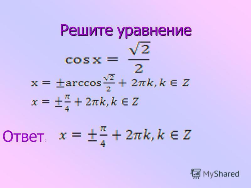 Решите уравнение Ответ :