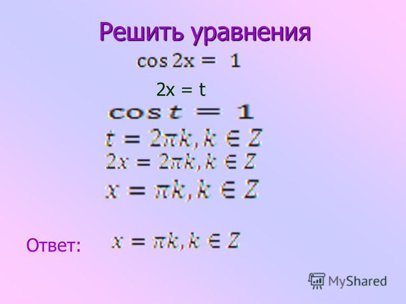 Решить уравнения 2x = t Ответ: