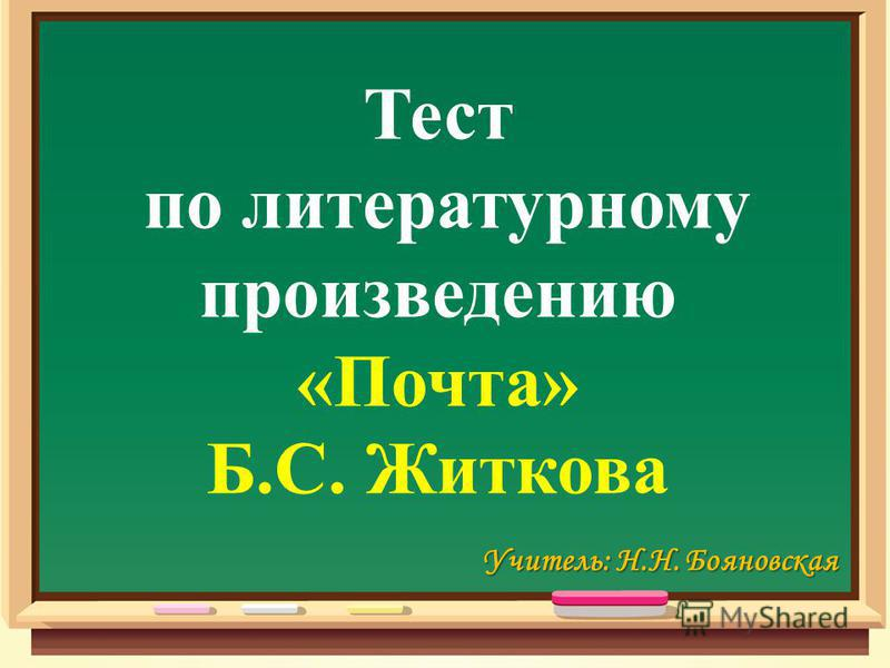 Тест по литературному произведению «Почта» Б.С. Житкова Учитель: Н.Н. Бояновская