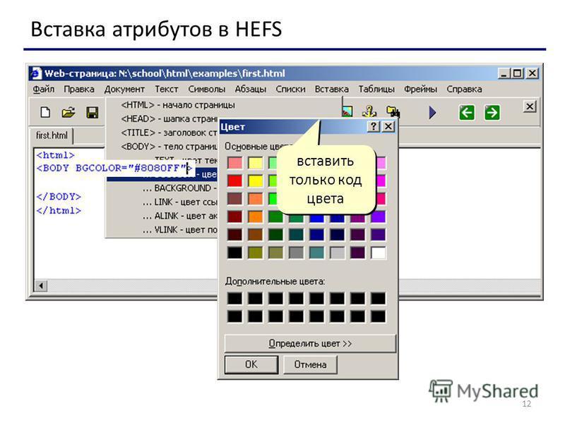 12 Вставка атрибутов в HEFS вставить только код цвета
