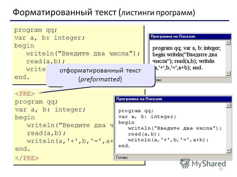 15 Форматированный текст ( листинги программ) program qq; var a, b: integer; begin writeln(