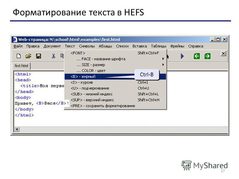 17 Форматирование текста в HEFS Ctrl-B