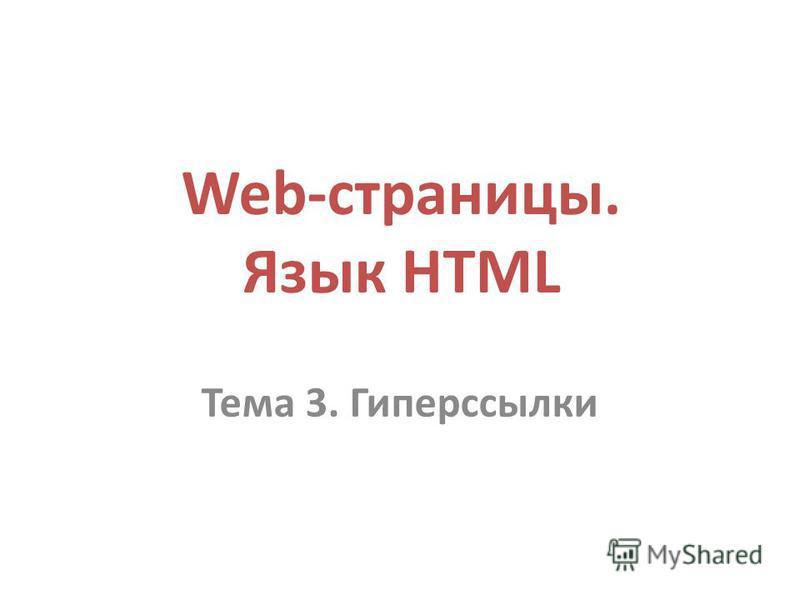 Web-страницы. Язык HTML Тема 3. Гиперссылки