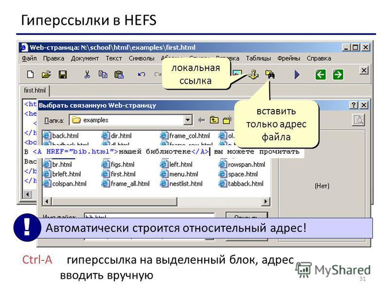 31 Гиперссылки в HEFS локальная ссылка Автоматически строится относительный адрес! ! Ctrl-A гиперссылка на выделенный блок, адрес вводить вручную вставить только адрес файла