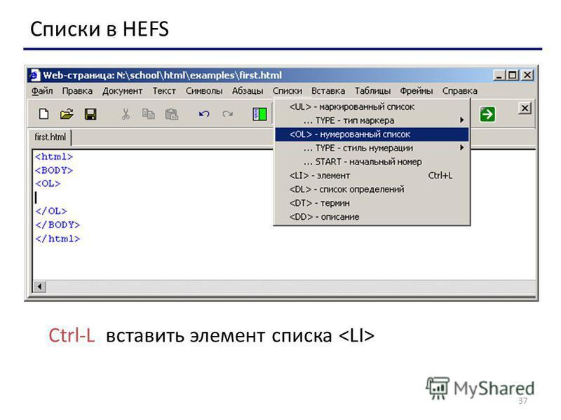 37 Списки в HEFS Ctrl-L вставить элемент списка